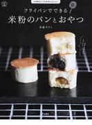 フライパンでできる米粉のパンとおやつ 小麦粉なしでも本当においしい (料理の本棚)