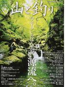 山と釣り vol.3(2017) 今年もいちばん美しい源流へ。 (CHIKYU−MARU MOOK)(CHIKYU-MARU MOOK)