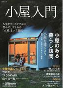 小屋入門 建て方、買い方、楽しみ方 小屋のすべてをやさしく紹介! (CHIKYU−MARU MOOK 自然暮らしの本)(CHIKYU-MARU MOOK)
