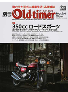 別冊Old‐timer SPECIAL ISSUE No.24(2017JANUARY) 国産350スポーツの時代