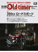 別冊Old‐timer SPECIAL ISSUE No.24(2017JANUARY) 国産350スポーツの時代 (ヤエスメディアムック)(ヤエスメディアムック)