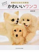 羊毛フェルトで作るうちの子そっくりかわいいワンコ (TWJ BOOKS)(TWJ BOOKS)