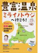 豊富温泉ミライノトウジへ行こう! アトピー・乾癬を癒す日本最北の温泉郷