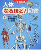 人体なるほど!図鑑 謎にいどんだ医学の歴史もバッチリ! 大図解