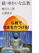 ゆかいな仏教 続 (サンガ新書)(サンガ新書)
