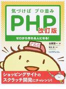 気づけばプロ並みPHP ゼロから作れる人になる! 改訂版
