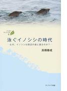 泳ぐイノシシの時代 なぜ、イノシシは周辺の島に渡るのか? (びわ湖の森の生き物)