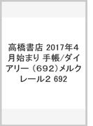 692 メルクレール2