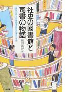 社史の図書館と司書の物語 神奈川県立川崎図書館社史室の5年史