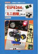 Wi‐Fiモジュール「ESP8266」で動かす「ミニ四駆」キット 《技適済み》で簡単「IoT」工作!