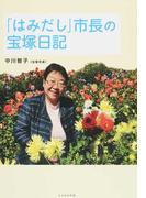 「はみだし」市長の宝塚日記