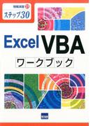 Excel VBAワークブック ステップ30 (情報演習 31)