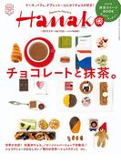 Hanako 2017年 2月9日号 No.1126(Hanako)