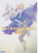 やがて恋するヴィヴィ・レイン (ガガガ文庫) 3巻セット(ガガガ文庫)
