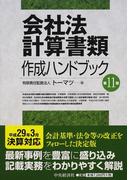 会社法計算書類作成ハンドブック 第11版