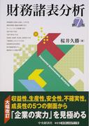 財務諸表分析 第7版