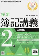 検定簿記講義2級工業簿記 日本商工会議所主催簿記検定試験 平成29年度版