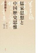 儒家思想と中国歴史思惟