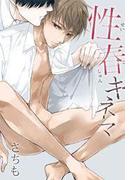 【1-5セット】性春キネマ(ボーイズファン)