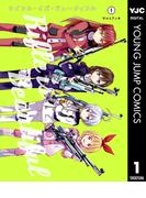 【全1-2セット】ライフル・イズ・ビューティフル(ヤングジャンプコミックスDIGITAL)