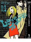 【全1-2セット】レディ&オールドマン(ヤングジャンプコミックスDIGITAL)