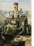 ラインの伝説 ヨーロッパの父なる河、騎士と古城の綺譚集成