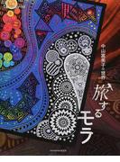 旅するモラ 中山富美子の世界 (亥辰舎BOOK 増刊CreAtor)