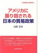 アメリカに振り回される日本の貿易政策 (21世紀南山の経済学)