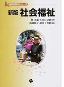 社会福祉 新版 (保育者養成シリーズ)