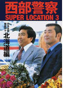 西部警察SUPER LOCATION 日本全国縦断ロケ 3 北海道編