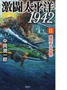 激闘太平洋1942 2 錯綜する世界