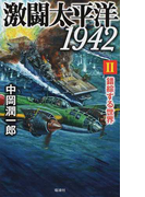 激闘太平洋1942 2 錯綜する世界 (ヴィクトリーノベルス)(ヴィクトリーノベルス)