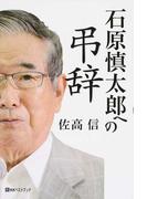 石原慎太郎への弔辞