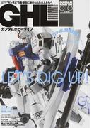 ガンダムホビーライフ 010 LET'S DIG UP! (電撃ムックシリーズ)