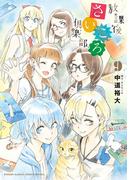 放課後さいころ倶楽部 9 (ゲッサン少年サンデーコミックススペシャル)(ゲッサン少年サンデーコミックス)