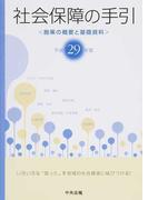 社会保障の手引 施策の概要と基礎資料 平成29年版