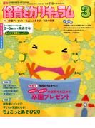 月刊 保育とカリキュラム 2017年 03月号 [雑誌]