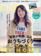 nina's (ニナーズ) 2017年 03月号 [雑誌]