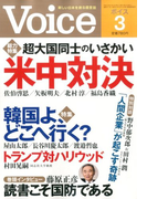 Voice (ボイス) 2017年 03月号 [雑誌]