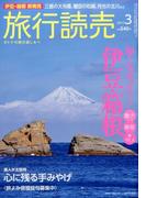 旅行読売 2017年 03月号 [雑誌]