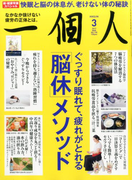 一個人 (いっこじん) 2017年 03月号 [雑誌]