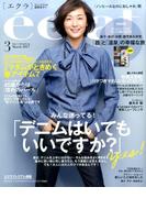 eclat (エクラ) 2017年 03月号 [雑誌]
