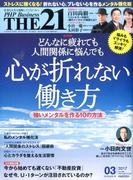 THE 21 (ざ・にじゅういち) 2017年 03月号 [雑誌]