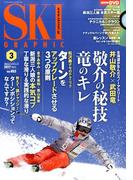 SKI GRAPHIC (スキーグラフィック) 2017年 03月号 [雑誌]
