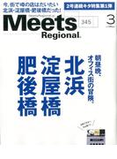 Meets Regional (ミーツ リージョナル) 2017年 03月号 [雑誌]