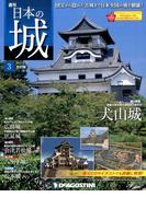 日本の城 改訂版 2017年 2/14号 [雑誌]