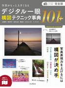 完全版 写真がもっと上手くなる デジタル一眼 構図テクニック事典101+(写真がもっと上手くなる101シリーズ)