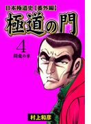 極道の門 日本極道史~番外編 4 闘龍の章
