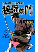 極道の門 日本極道史~番外編 3 臥龍の章
