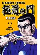 極道の門 日本極道史~番外編 2 飛龍の章